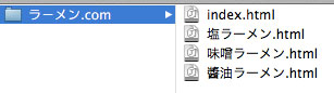 ファイル名を日本語化