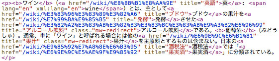 WikipediaのHTMLソース