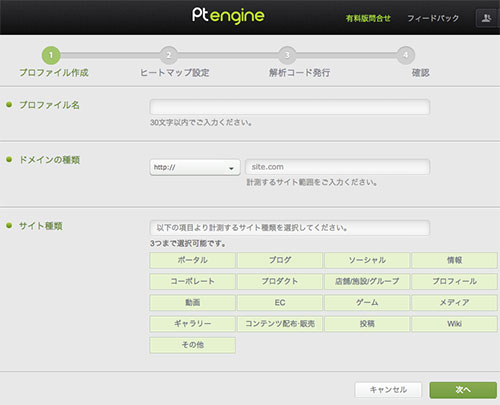 プロファイル名、ドメインの種類、サイトの種類
