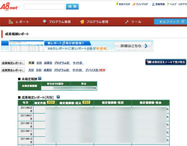 A8管理画面