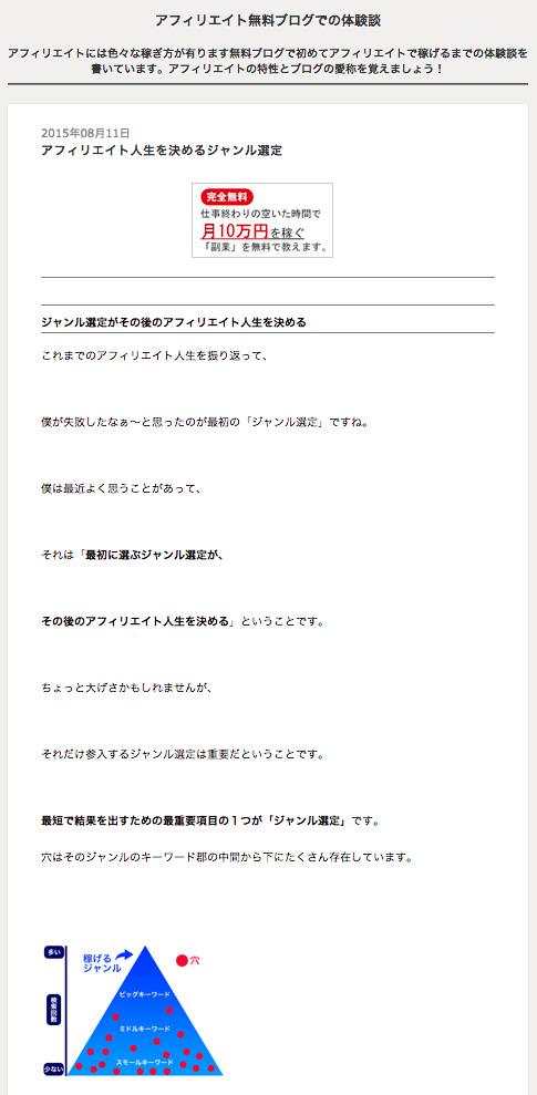 盗用したライブドアブログ