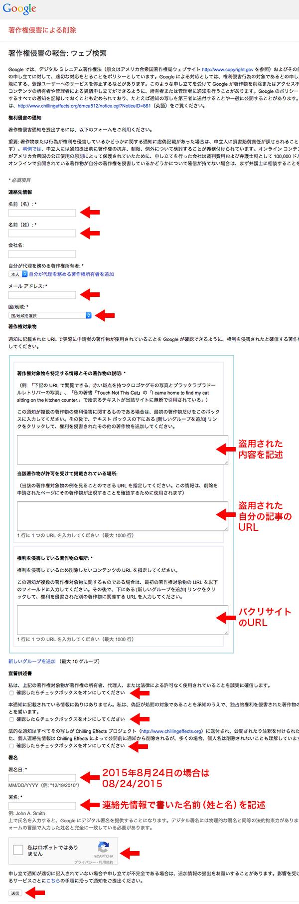 Googleに著作権侵害の報告